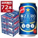 サッポロ 極ZERO 350ml×72本(3ケース)【送料無料※一部地域は除く】