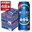 サッポロ 極ZERO 500ml×48本(2ケース)【送料無料※一部地域は除く】