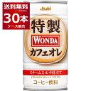 《訳あり特価》【キャッシュレス5%還元対象】アサヒ ワンダ WONDA 缶コーヒー 特製カフェオレ 185g缶×30本【送料無料※一部地域は除く】