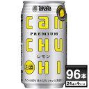 【キャッシュレス5%還元対象】宝酒造宝 缶チューハイ レモン 350ml×4ケース (96本)【送料無料※一部地域は除く】