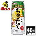 【キャッシュレス5%還元対象】アサヒ もぎたてまるごと搾りレモン 500ml×2ケース(48本)【送料無料※一部地域は除く】