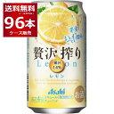 ショッピングアサヒ アサヒ 贅沢搾り レモン 350ml×96本(4ケース)【送料無料※一部地域は除く】