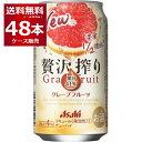 【次回使える300円レビュークーポン】アサヒ 贅沢搾り グレープフルーツ350ml×48本(2ケース