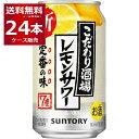 【キャッシュレス5%還元対象】サントリー こだわり酒場のレモンサワー350ml×24本