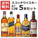 送料無料 ウイスキー 飲み比べ スコッチウイスキー12年 700ml×5本セット シーバスリーガル ホワイトホース デュワーズ ジョニーウォー..