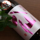 陸奥八仙 ピンクラベル 吟醸火入 1800ml 【日本酒/八戸酒造/むつはっせん】