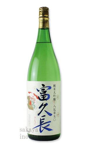 富久長 純米大吟醸 八反草50 1800ml 【日本酒/今田酒造本店/ふくちょう】