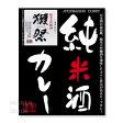 獺祭 純米酒カレー 【食品/レトルト/旭酒造/だっさい】