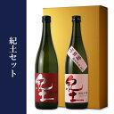 紀土セット 【日本酒/平和酒造/ギフト】【純米吟醸/純米大吟醸】