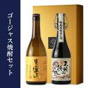 ゴージャス焼酎セット 【芋焼酎/西酒造/ギフト】【富乃宝山/...