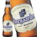 ヒューガルデンホワイトビール瓶 330ml