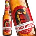 クルス カンポ ビール瓶 330ml