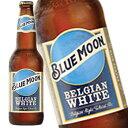 ブルームーン 355ml BLUE MOON 355ml 瓶