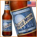 ブルームーン 355ml (BLUE MOON 355ml ) 瓶