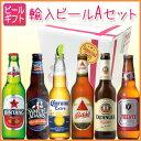 [ビールギフト]人気輸入ビール6本セットA 【通年】【05P03Dec16】 【PS】