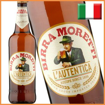 モレッティ ビール瓶 330ml