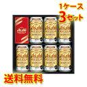 ショッピングアサヒスーパードライ ビールギフト アサヒ スーパードライ ジャパンスペシャル 缶ビールセット JS-2N (1ケース3個入り) 送料無料 (北海道・沖縄は送料1000円、クール便は+700円) お中元 お歳暮 ギフト