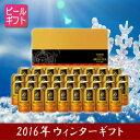 [ビールギフト]サッポロ エビス マイスター缶セット YM10DT【05P03Dec16】 【PS】