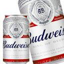 バドワイザー缶ビール355ml(3ケース72缶)送料無料(北海道・沖縄は送料1000円、クール便は+700円)ビール【ラッキーシール対応】