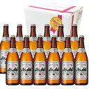 【ビールギフト】 アサヒビール スーパードライ 中瓶 ビール12本セット【お中元】