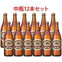 キリンビール クラシックラガー 中瓶 500ml ビール 12本セット 送料無料 (北海道・沖縄は送料1000円、クール便は+700円)