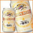 キリンビール 一番搾り350ml 缶(1ケース 24缶入)【02P14Mar17】 【PS】
