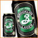 ブルックリン ラガービール缶 350ml 1ケース/24缶 【送料無料】(北海道・沖縄は送料1000円)【02P05Aug17】 【PS】