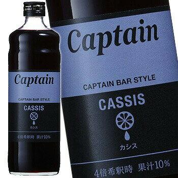キャプテン カシス 600ml (シロップ) 【...の商品画像