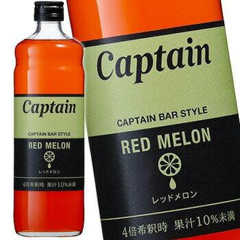 キャプテン レッドメロン 600ml (シロップ)の商品画像