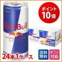 レッドブル(Red Bull)エナジードリンク 【正規品】250ml ×24本(1ケース) 【送料無料】【ポイント10倍】【02P07Jan17】 【PS】