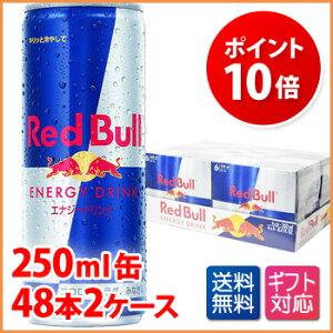 レッドブル(Red Bull)エナジードリンク 【正規品】250ml ×48本(2ケース) 【送料無料】(北海道・沖縄は送料1000円)【ポイント10倍】
