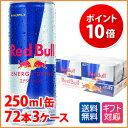 レッドブル(Red Bull)エナジードリンク 【正規品】250ml ×72本(3ケース) 【送料無料】 【ポイント10倍】