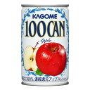 ショッピングカゴ カゴメ 100CANアップル 160g ×30缶 (1ケース) 送料無料 (北海道・沖縄は送料1000円、クール便は+700円)
