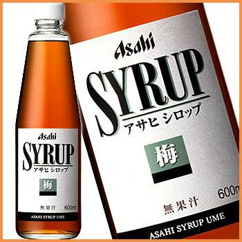 アサヒ シロップ ウメ 600ml (シロップ) 【wineday】