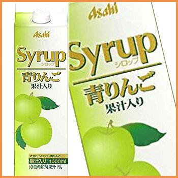 アサヒ 青りんご シロップ 1L (シロップ)