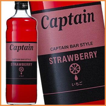 キャプテン イチゴ 600ml (シロップ) 【wineday】