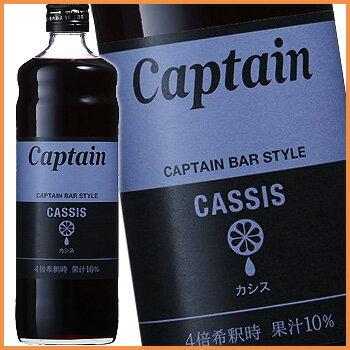 キャプテン カシス 600ml (シロップ)の商品画像