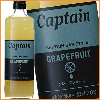 キャプテン グレープフルーツ 600ml (シロップ) 【wineday】