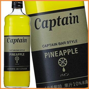 キャプテン パイン 600ml (シロップ) 【wineday】