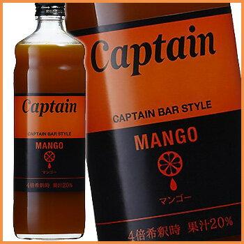キャプテン マンゴー 600ml (シロップ) 【wineday】