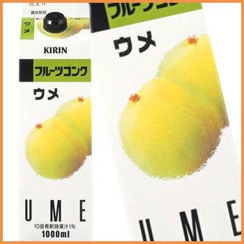 キリン フルーツコンク ウメ 1L (シロップ)の商品画像