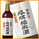 塔牌 特撰 紹興酒 陳10年 600ml (中国酒) 【02P26Feb17】 【PS】