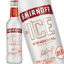スミノフアイス 275ml 瓶