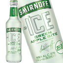 スミノフアイス グリーンアップルバイト 275ml 瓶