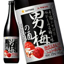 サッポロ 男梅の酒 720ml【ラッキーシール対応】