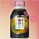 サントリーまるで梅酒なノンアルコール280ml 缶(1ケース24本) 【05P03Dec16】 【PS】