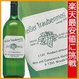 ヴァイサー・トラウベンモスト 白(ぶどうジュース) 1L(ノンアルコールワイン) 【PS】