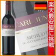 【楽天最安値に挑戦中!】カールユング メルロ 750ml [ノンアルコールワイン・赤]【PS】