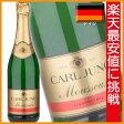 【楽天最安値に挑戦中!】カールユング スパークリング 750ml [ノンアルコールワイン・白泡] 750ml 【PS】