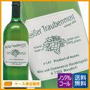 ヴァイサー・トラウベンモスト 白(ぶどうジュース)[1ケース1L×12本](ノンアルコールワイン)【送料無料】【02P14Mar17】 【PS】